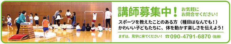 講師募集中!お気軽にお問い合わせ下さい!スポーツを教えたことがある方(種目は何でも!)かわいい子供たちに、体を動かす楽しさを伝えよう!まずは見学に来てください!090−4791-6870(佐藤)