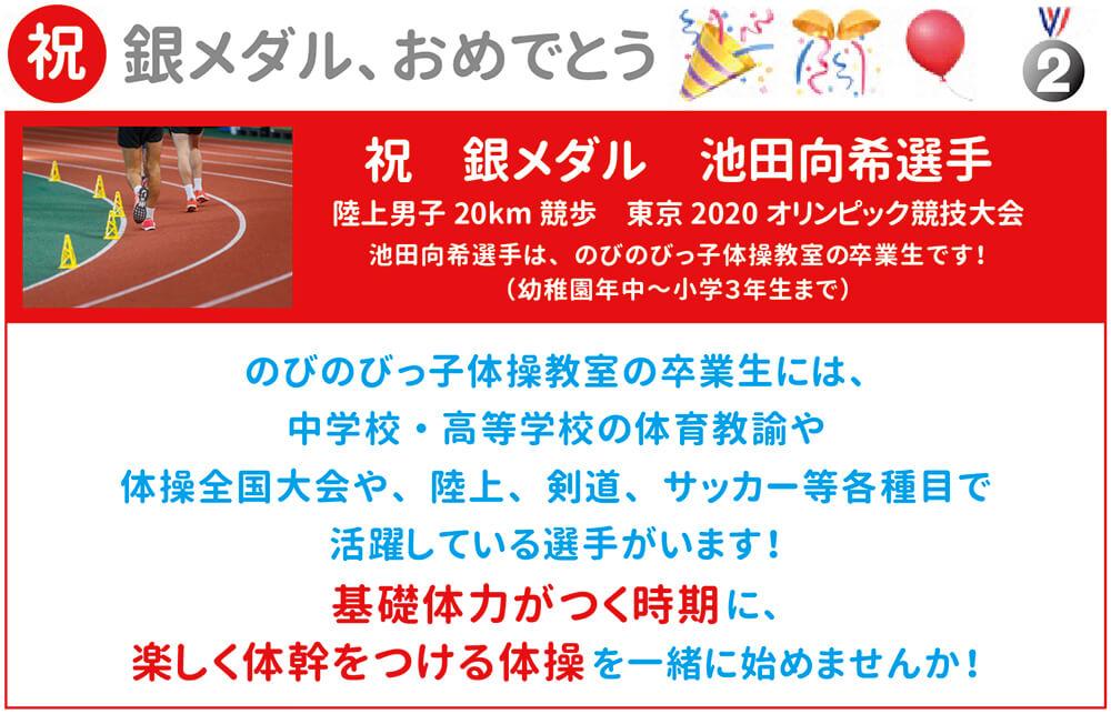 東京オリンピック2020池田向希選手銀メダル